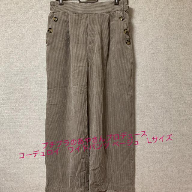しまむら(シマムラ)のプチプラのあやさんプロデュース コーデュロイベージュワイドパンツ Lサイズ レディースのパンツ(カジュアルパンツ)の商品写真