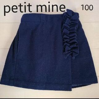 petit main - プティマイン フリル スカート 100