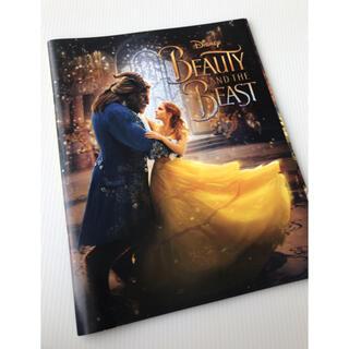ディズニー(Disney)の美女と野獣 映画パンフレット(アート/エンタメ)