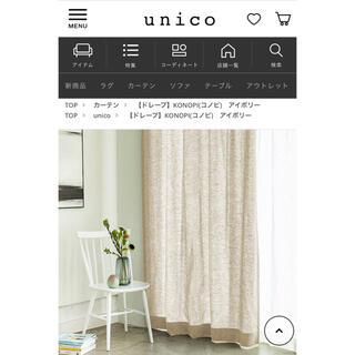 ウニコ(unico)の【美品】unico ウニコ / コノピ アイボリー カーテン(カーテン)
