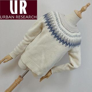 URBAN RESEARCH - アーバンリサーチ ノルディック柄ニット オフホワイト