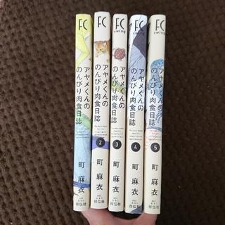 アヤメくんののんびり肉食日誌 1~5巻セット
