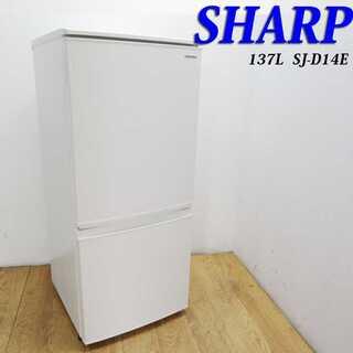 美品 2019年製 137L 冷蔵庫 どっちもドア KL07(冷蔵庫)
