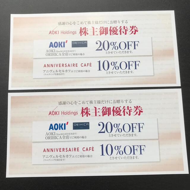 ORIHICA(オリヒカ)のAOKI オリヒカ 株主優待 2枚 チケットの優待券/割引券(ショッピング)の商品写真