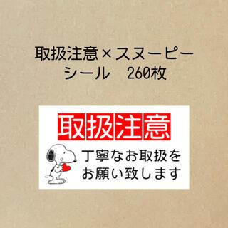 取扱注意スヌーピーシール260枚(その他)