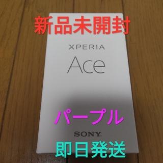 エクスペリア(Xperia)の新品未開封 Xperia Ace パープル(スマートフォン本体)