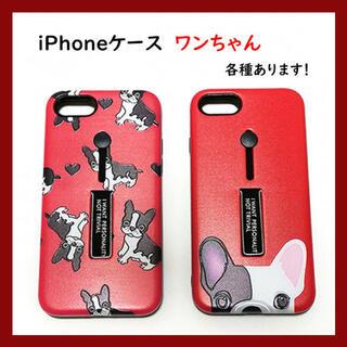 iPhone各ケース ワンちゃん レッド リングベルトスタンド付き(iPhoneケース)