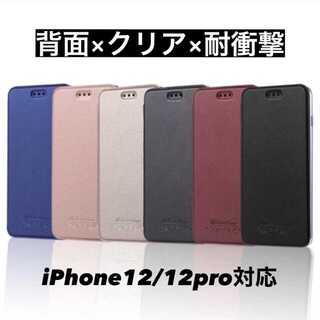 クリア iPhone スマホケース 手帳型 大人気(iPhoneケース)