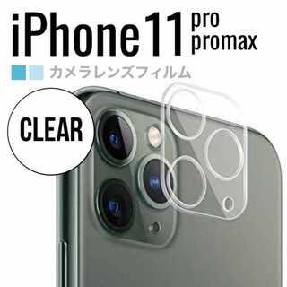iPhone11 Pro ProMax カメラ保護 レンズカバー 透明 クリア(保護フィルム)