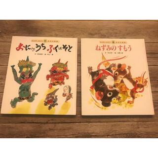 日本昔話(おにはうちふくはそと、ねずみのすもう)(絵本/児童書)