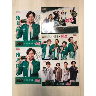 純烈 後上翔太さんクリアファイル(A4)(男性タレント)
