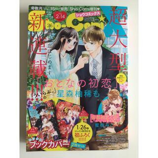Sho-Comi X ショウコミックス(少女漫画)