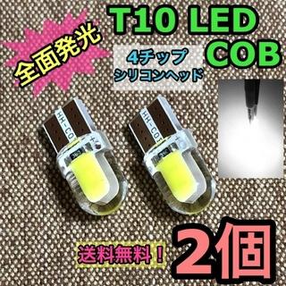 ◇2個セット◇シリコンヘッド T10 LED-COB【全面発光】×4チップ