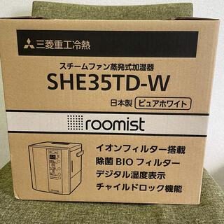 ミツビシ(三菱)の三菱重工 SHE35TD-W ピュアホワイト roomist(加湿器/除湿機)