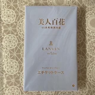 ランバンオンブルー(LANVIN en Bleu)の美人百花11月号 LANVIN en Bleu エチケットケース(ボディバッグ/ウエストポーチ)