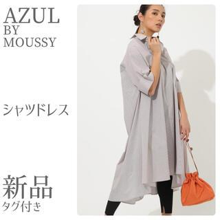 アズールバイマウジー(AZUL by moussy)の新品タグ付 妊婦さんも◎ 大人カジュアル 綺麗めエアリー シャツドレス (872(ロングワンピース/マキシワンピース)