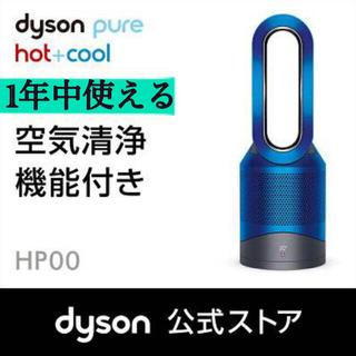 Dyson - hp00 Dyson 空気清浄機 ダイソン 上位機種 ヒーター