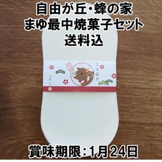 新品 送料込 自由が丘 蜂の家 まゆ最中 10個  小倉 胡麻 柚子 黒糖(菓子/デザート)