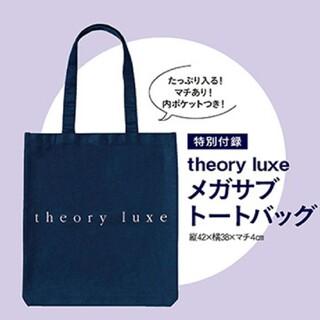 Theory luxe - マリソル付録セオリー リュクストートバッグ