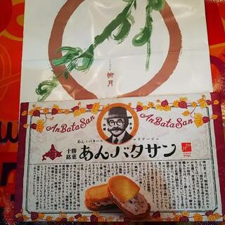 北海道 柳月 あんバタサン 手提げ紙袋つき(菓子/デザート)