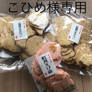 こひめ様専用★かきせんべい2、紅月えび姿 えびせんべい(菓子/デザート)