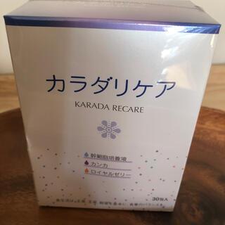 カラダリケア 30包 一箱(その他)