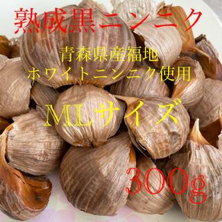 熟成黒ニンニク 青森県産福地ホワイトニンニク使用 300g(野菜)
