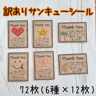 【104】 訳あり サンキューシール 48枚 クラフト B級(その他)