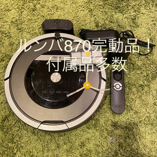 iRobot - iRobot☆ルンバ870☆完動品☆付属品フル完備!