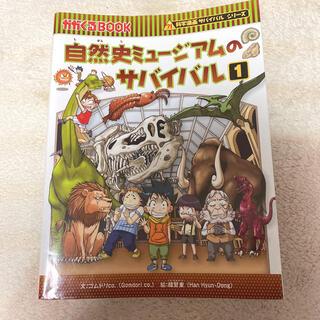 朝日新聞出版 - 自然史ミュージアムのサバイバル1
