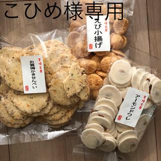 こひめ様専用★かきせんべい、アーモンドワレ、えび小揚げ (菓子/デザート)