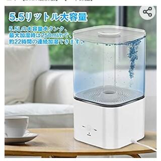 【新品未使用】加湿器 5.5L