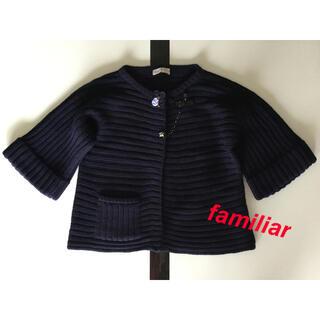 familiar - familiar ファミリア⭐カーディガン ニット セーター
