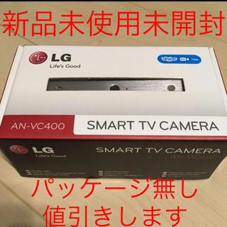 エルジーエレクトロニクス(LG Electronics)のLG社製 スマートテレビカメラ 新品未使用未開封(PC周辺機器)
