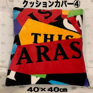 嵐 This is ARASHI ブランケット クッションカバー④ ハンドメイド(ファブリック)