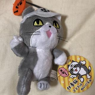 バンダイ(BANDAI)の仕事猫 ヨシ! マスコット ぬいぐるみ 現場猫 おまけ付き(キャラクターグッズ)