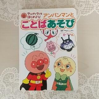 アンパンマン(アンパンマン)のアンパンマンとことばあそび  フレーベル館(絵本/児童書)