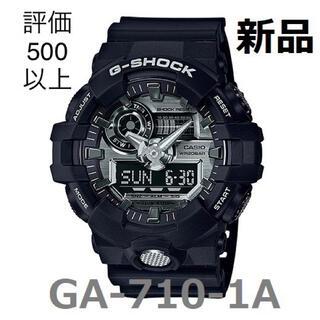 ジーショック(G-SHOCK)の新品 カシオ Gショック G-SHOCK GA-710-1A ブラック(腕時計(デジタル))