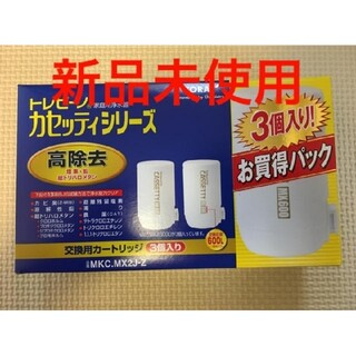 トレビーノ 新品  高除去 交換カートリッジ 1箱 3個入り(浄水機)