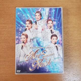 タカラヅカスペシャル2016  宝塚 DVD