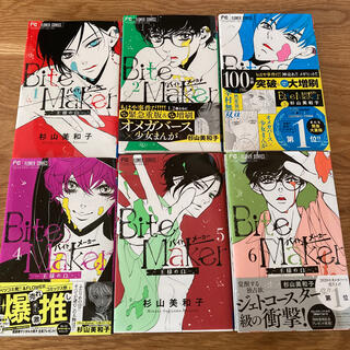 ショウガクカン(小学館)のバイトメーカー Bite Maker  1〜6(少女漫画)
