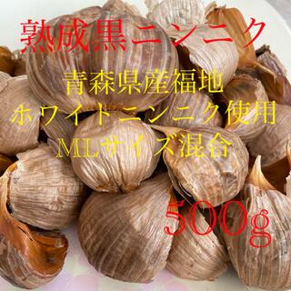 熟成黒ニンニク 青森県産福地ホワイトニンニク使用 MLサイズ500g(野菜)