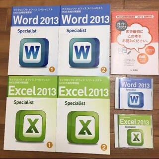 MOS - ユーキャン MOS Word Excel 2013 教材
