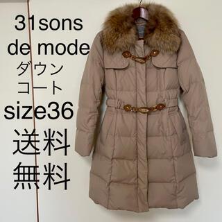 トランテアンソンドゥモード(31 Sons de mode)の31sons de mode ロング ダウンコート size36(ダウンコート)