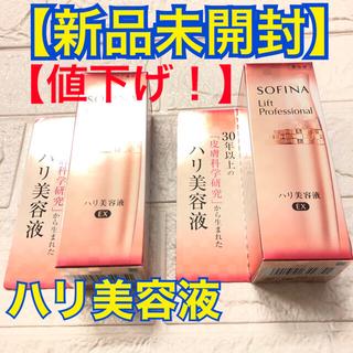 SOFINA - 【値下げ!】ソフィーナリフトプロフェッショナルハリ美容液 EX 40g 新品2本