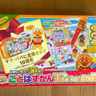 セガ(SEGA)のアンパンマンことばずかんDX10周年記念ボックス(知育玩具)