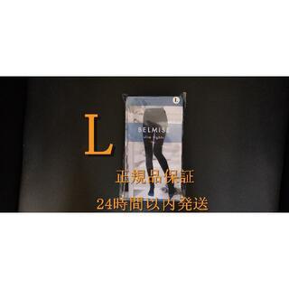 L〜LLサイズ ベルミス スリムタイツ BELMISE 着圧タイツ タイツ