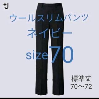 ジルサンダー(Jil Sander)のウールスリムパンツ ネイビー 70(カジュアルパンツ)
