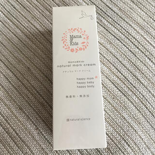 ママ&キッズ ナチュラルマーククリーム 150g(妊娠線ケアクリーム)