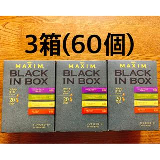 エイージーエフ(AGF)のマキシム ブラックインボックス 3箱(60本) ブラックコーヒー(コーヒー)